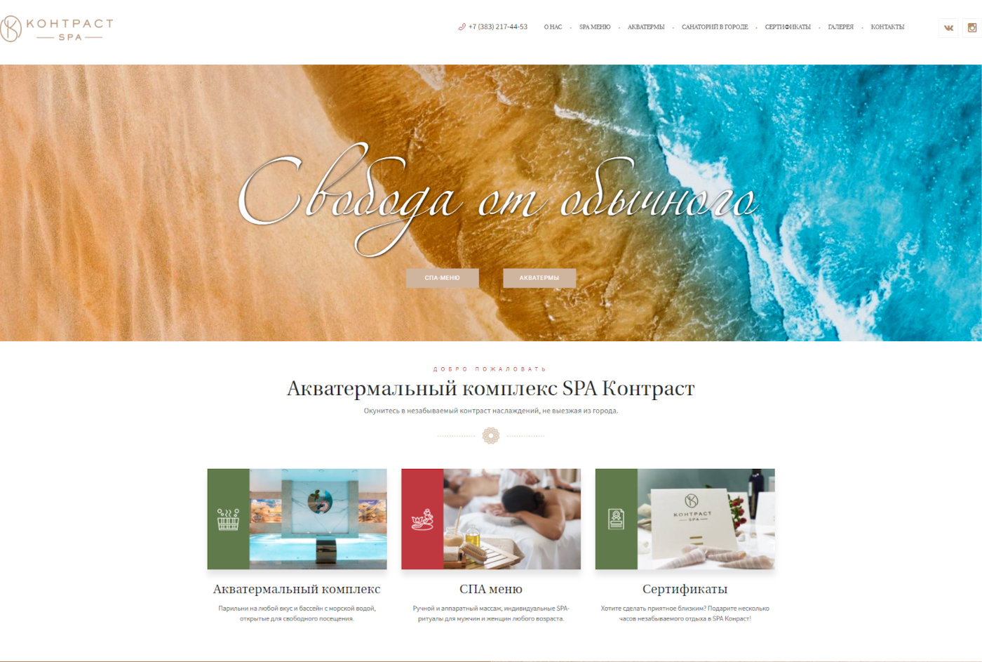 spa-kontrast-2